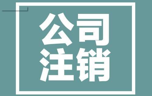 公司快速注销_南京快速注销公司_公司快速注销流程