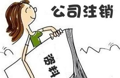 公司不去注销会怎么样【后果】公司不注销3年后会怎样?公司没注销对法人影响1 wangzhuan333.cn